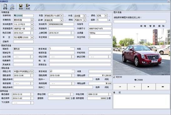 汽车4s店客户关系管理系统解决方案