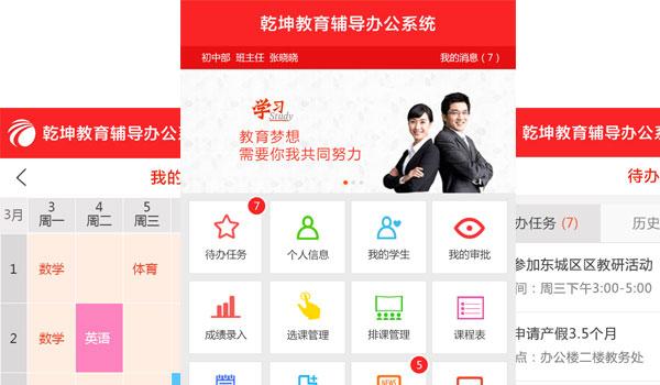 乾坤软件,北京酒店管理系统开发首选
